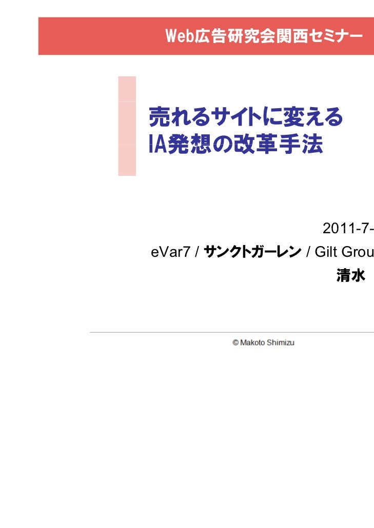 Web広告研究会関西セミナー売れるサイトに変えるIA発想の改革手法                     2011-7-15eVar7 / サンクトガーレン / Gilt Groupe                       清水 誠