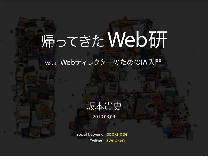 Web Vol. 3   Web                              IA                           2010,03,09                  Social Network book...