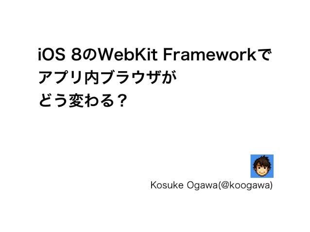 iOS 8のWebKit Frameworkで アプリ内ブラウザが どう変わる? Kosuke Ogawa(@koogawa)