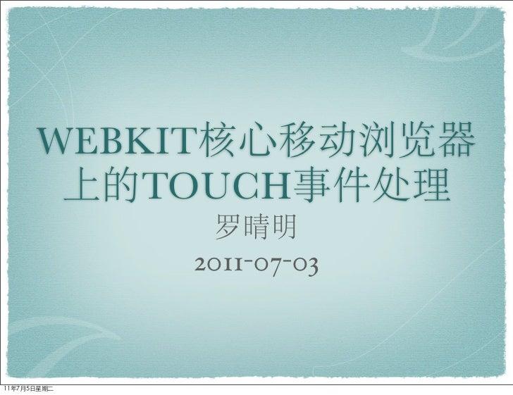WEBKIT    TOUCH     2011-07-03