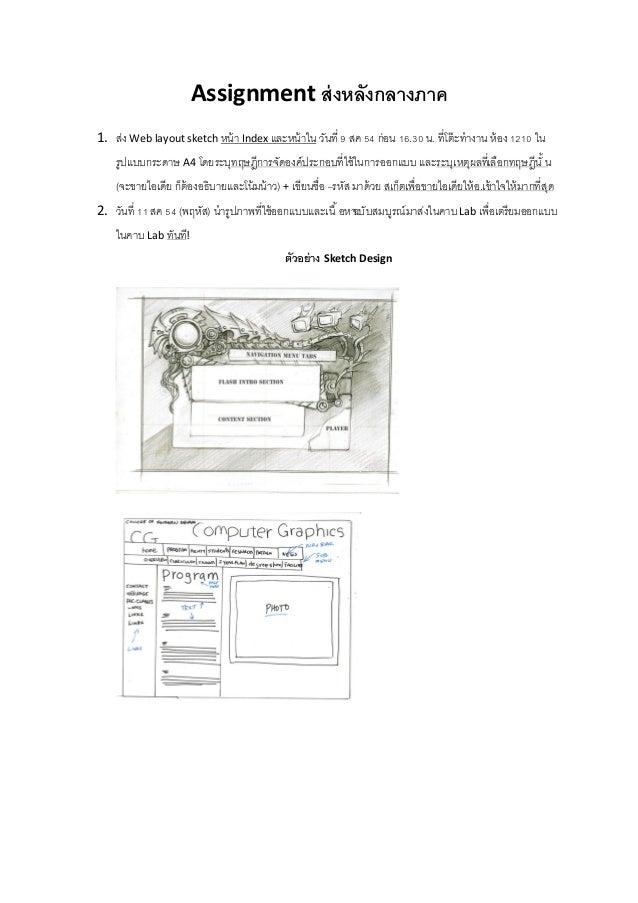 Assignment ส่ งหลังกลางภาค1. ส่ง Web layout sketch หน้ า Index และหน้ าใน วันที สค             ก่อน . น. ทีโต๊ ะทํางาน ห้ ...