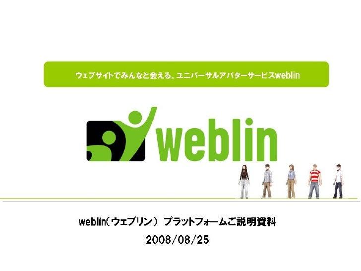 Weblin説明資料080911