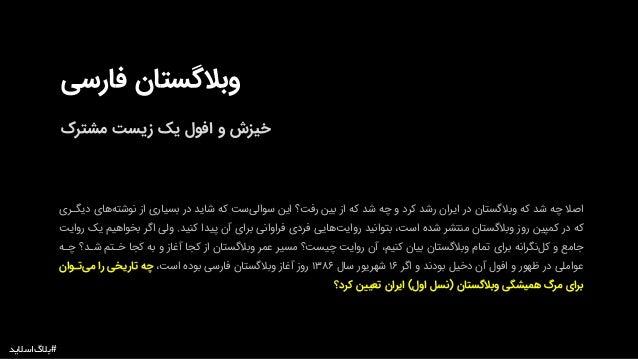 نوش از بسیاری در شاید که ستسوالی این رفتر بین از که شد چه و کرد رشد ایران در وبال...