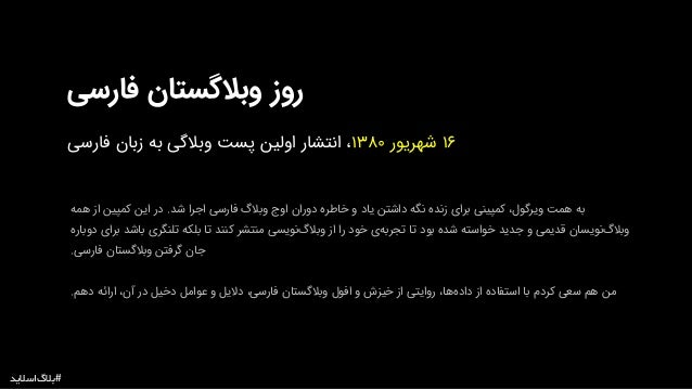 شد اجرا فارسی وبالگ اوج دوران خاطره و یاد داشتن نگه زنده برای کمپینی ،ویرگول همت به.همه...