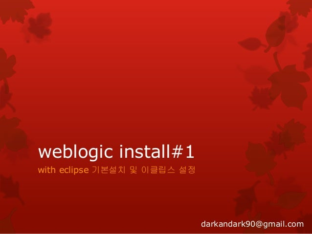 weblogic install#1 with eclipse 기본설치 및 이클립스 설정  darkandark90@gmail.com