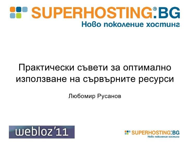 Практически съвети за оптимално използване на сървърните ресурси Любомир Русанов