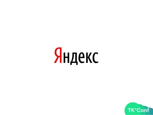 Пора учить WebGL Антон Корзунов, tk-conf, 8 октября, Ростов.