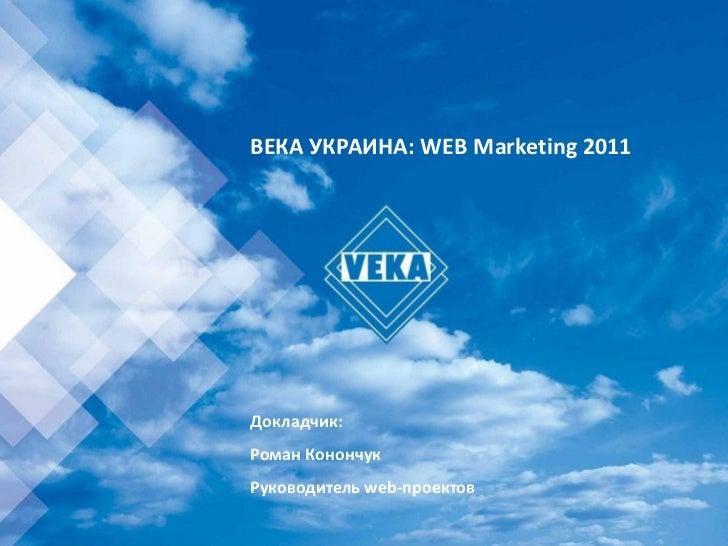 ВЕКА УКРАИНА: WEB Marketing 2011Докладчик:Роман КонончукРуководитель web-проектов