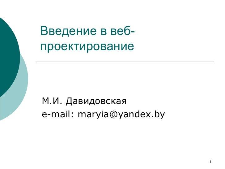 Введение в веб-проектированиеМ.И. Давидовскаяe-mail: maryia@yandex.by                           1
