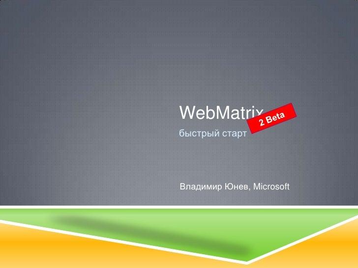 WebMatrixбыстрый стартВладимир Юнев, Microsoft