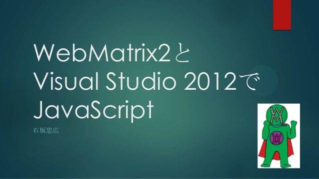 WebMatrix2とVisual Studio 2012でJavaScript石坂忠広