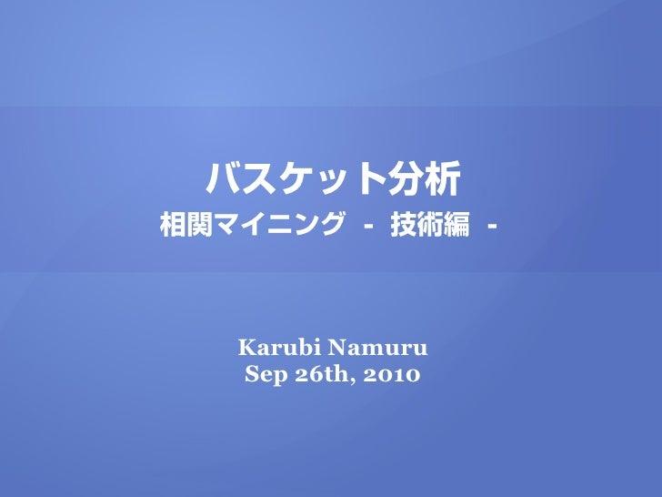 バスケット分析 相関マイニング - 技術編 -       Karubi Namuru    Sep 26th, 2010