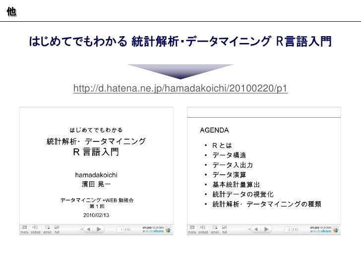他 はじめてでもわかる 統計解析・データマイニング  R 言語入門 http://d.hatena.ne.jp/hamadakoichi/20100220/p1