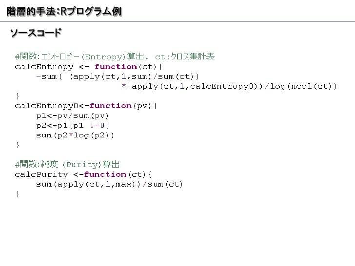 階層的手法: R プログラム例 ソースコード