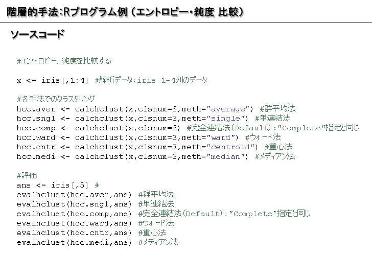階層的手法: R プログラム例 (エントロピー・純度 比較) ソースコード