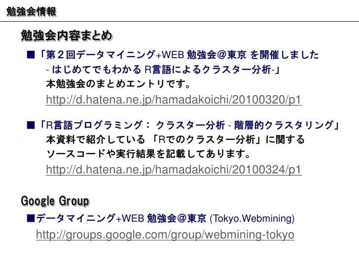 勉強会情報 ■ 「第2回データマイニング +WEB  勉強会@東京 を開催しました    -  はじめてでもわかる  R 言語によるクラスター分析 - 」    本勉強会のまとめエントリです。    http://d.hatena.ne.jp/...