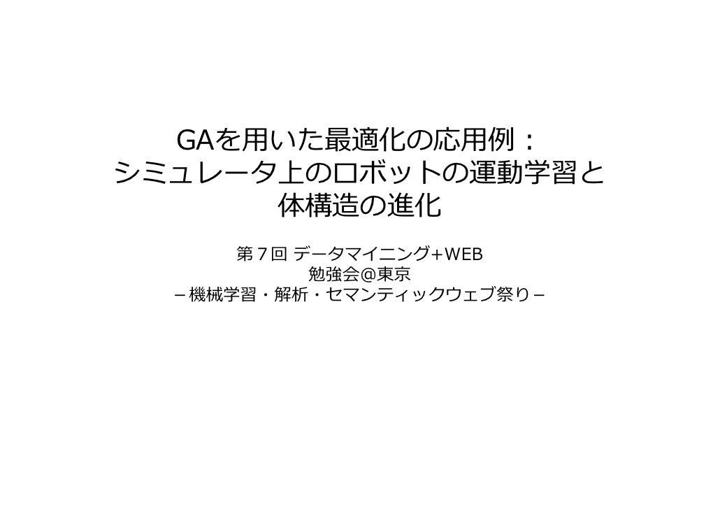 GA         +WEB