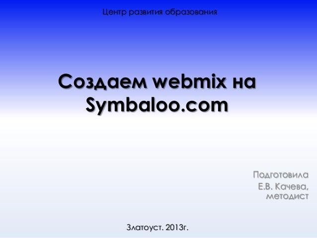 Центр развития образованияСоздаем webmix на  Symbaloo.com                                Подготовила                      ...