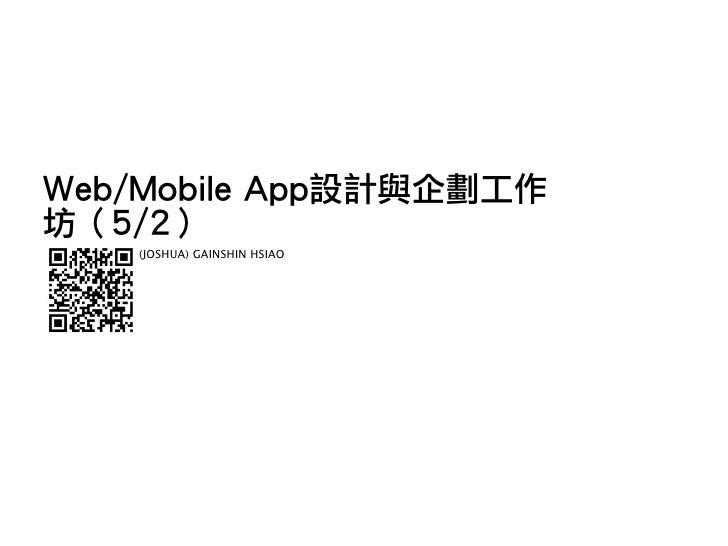 Web/Mobile App設計與企劃工作坊(5/2)    (JOSHUA) GAINSHIN HSIAO