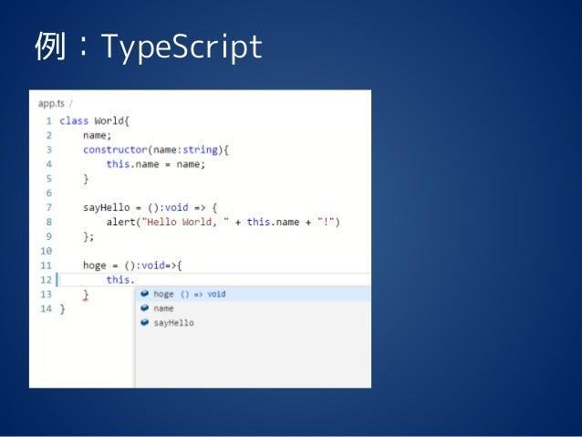 例:TypeScript
