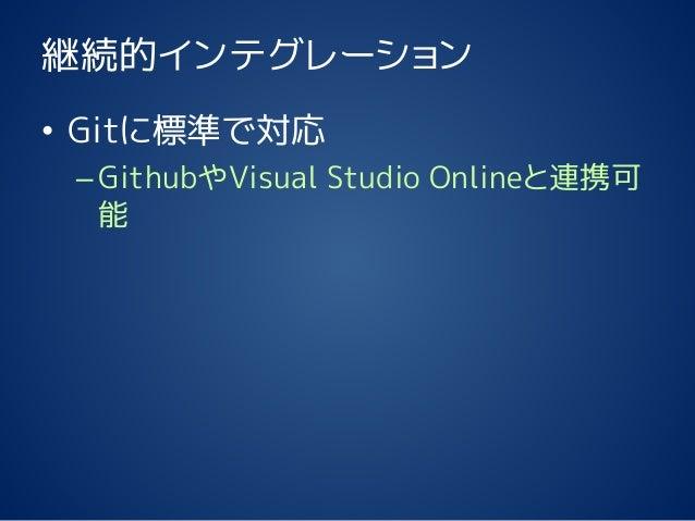 継続的インテグレーション • Gitに標準で対応 –GithubやVisual Studio Onlineと連携可 能
