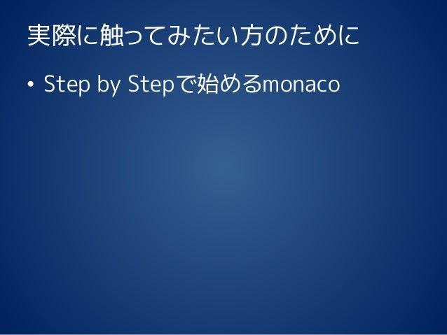 実際に触ってみたい方のために • Step by Stepで始めるmonaco
