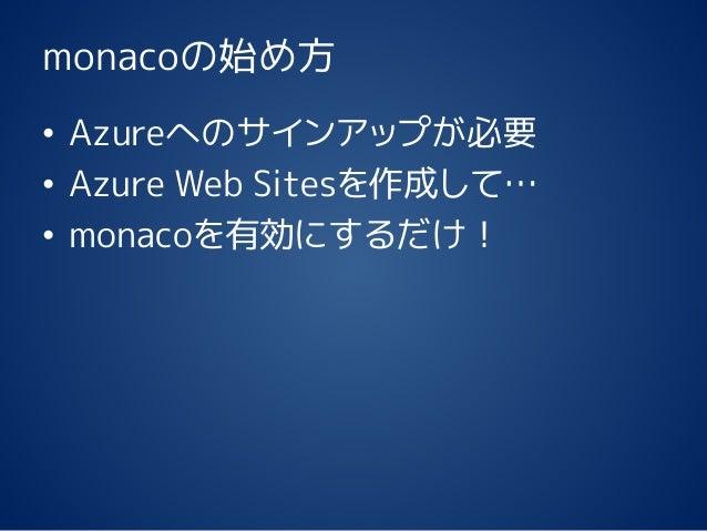 monacoの始め方 • Azureへのサインアップが必要 • Azure Web Sitesを作成して… • monacoを有効にするだけ!