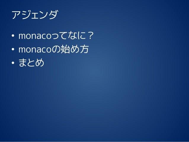 アジェンダ • monacoってなに? • monacoの始め方 • まとめ
