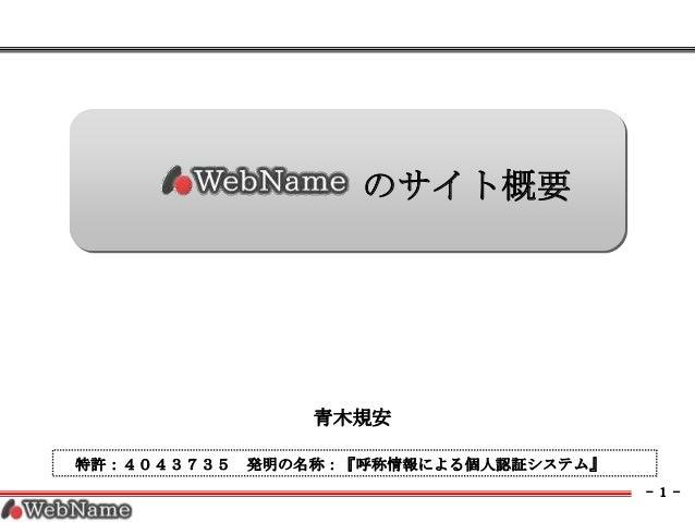 のサイト概要                 青木規安特許:4043735   発明の名称:『呼称情報による個人認証システム』                                       - 1 -