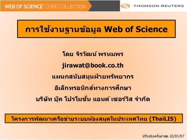 ้ การใชงานฐานข้อมูล Web of Science โดย จิรว ัฒน์ พรหมพร  jirawat@book.co.th แผนกสน ับสนุนฝายทร ัพยากร ่ ์ ึ อิเล็กทรอนิกสท...