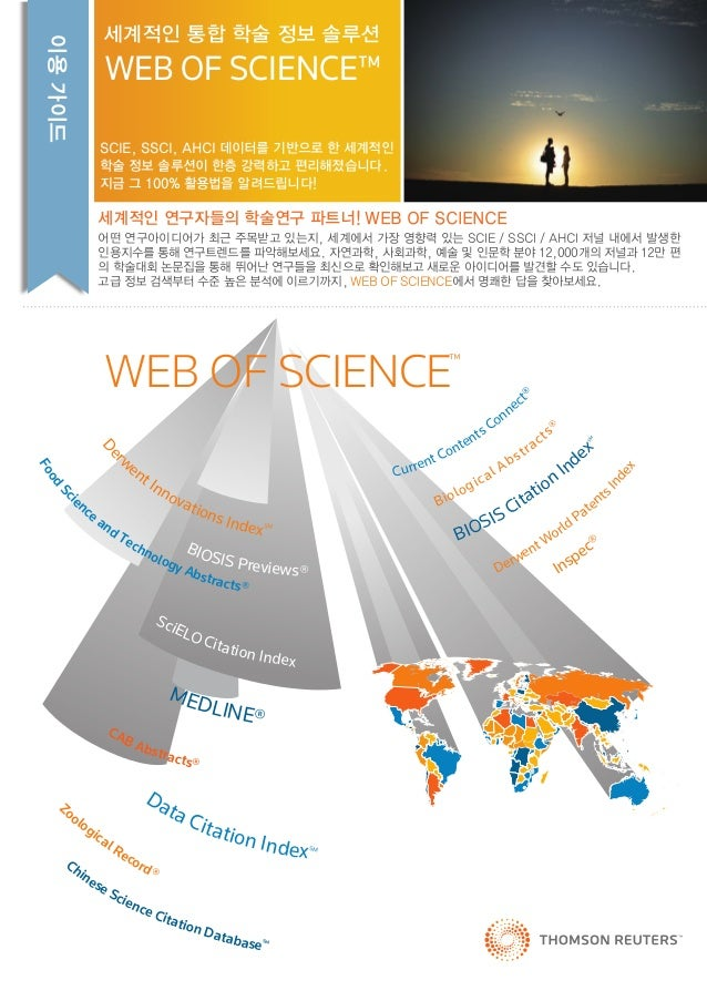 WEB OF SCIENCE™ Inspec® Derwent World Patents Index Bio ol gical Abstracts® Current Contents Connect® Zoological Record® B...