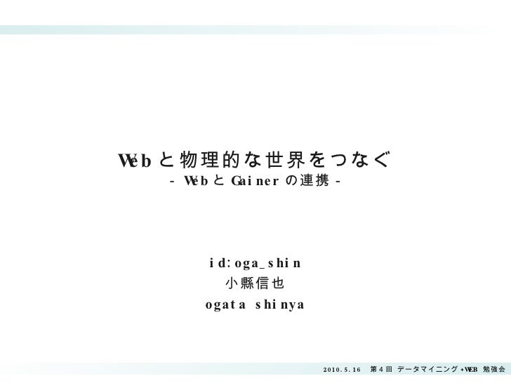 Web と物理的な世界をつなぐ - Web と Gainer の連携- id:oga_shin 小縣信也 ogata shinya