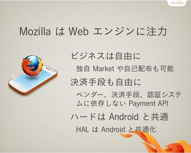 Firefox OS のアプリ開発Web アプリです。Web アプリです。Web アプリです。大事なこと3回