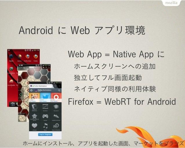 Firefox OS Simulator再起動不要の拡張機能https://addons.mozilla.org/ja/firefox/addon/firefox-os-simulator/ポチッと押すだけWeb 開発メニューに追加されるFiref...
