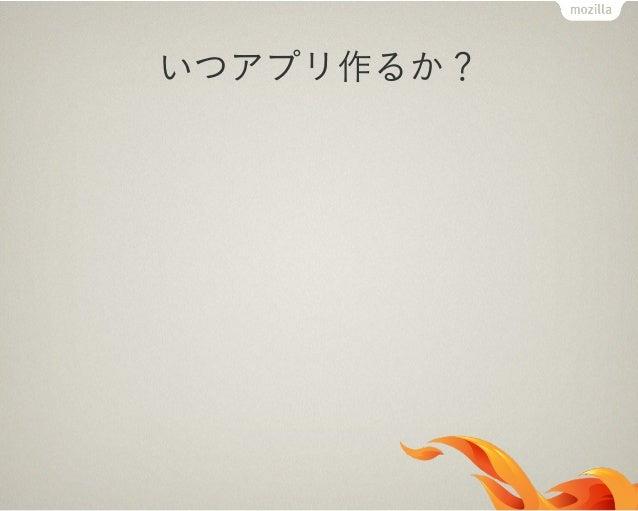 Firefox OS コミュニティを!http://FxOS.org/(https://groups.google.com/group/firefoxos にリダイレクト)http://FxOS.org/wiki(https://github.c...