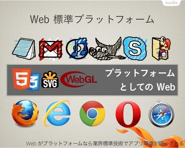 """多くの開発者が """"HTML5"""" に79% が """"HTML5"""" を採用21% が Native だけで開発但しその殆どは Hybrid同調査では 72% が Hybridこれまでの Web は力不足だった""""HTML5"""" に期待するアプリ開発者Ap..."""