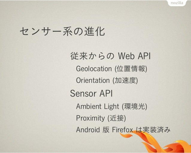System 系の進化Resource Lockスリープや WiFi オフなどの禁止Settings (システム設定)Alarm (時刻指定処理)Background ServiceIdle, Log