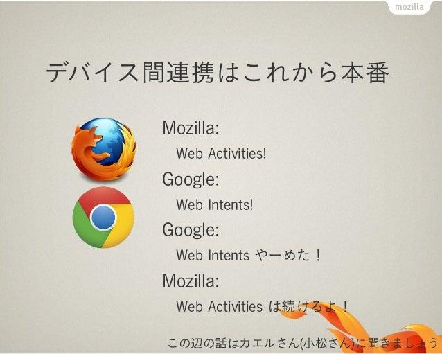 Web API の標準化Device API, System Application, Web Apps WG が主実装面では圧倒的に Firefox がリードしているFYI: http://www.w3.org/Mobile/mobile-w...