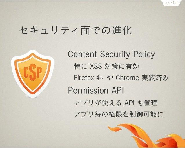 シンプル&スマートWeb プラットフォームの実行環境としては圧倒的にスマート!WHAT IS FIREFOX OS?HOW IS IT DIFFERENT FROM ANDROIDHTML5 UserExperience/ContentKern...