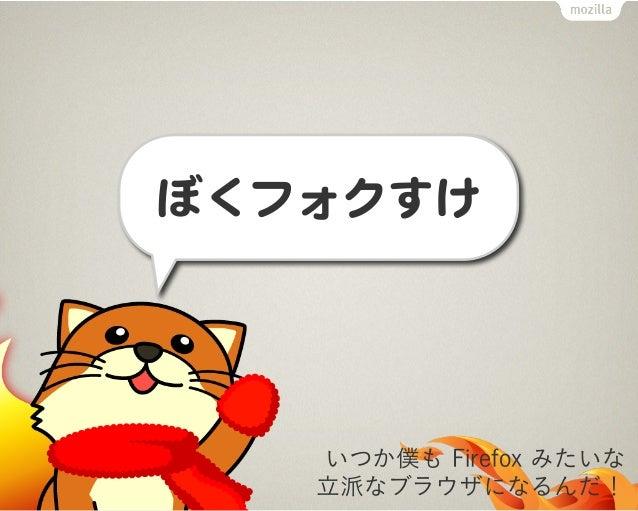 Firefox のステッカーを君のPC とスマホに貼ってね!