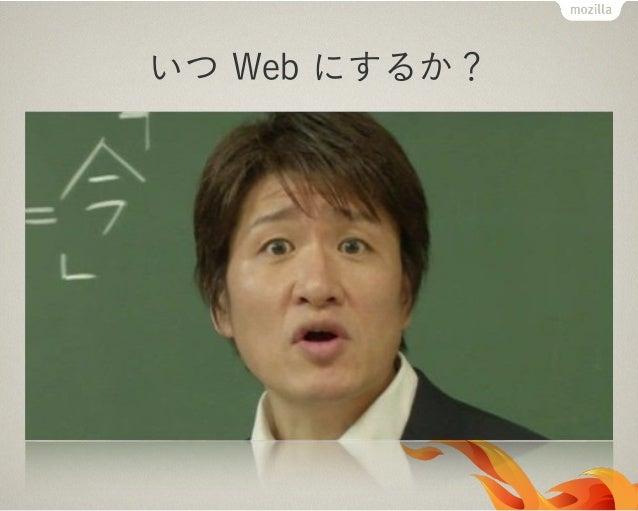 Web らしいシステムだね!