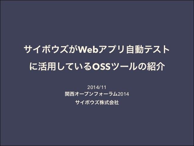 サイボウズがWebアプリ自動テスト  に活用しているOSSツールの紹介  2014/11  関西オープンフォーラム2014  サイボウズ株式会社