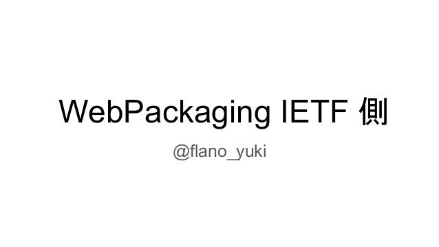 WebPackaging IETF 側 @flano_yuki