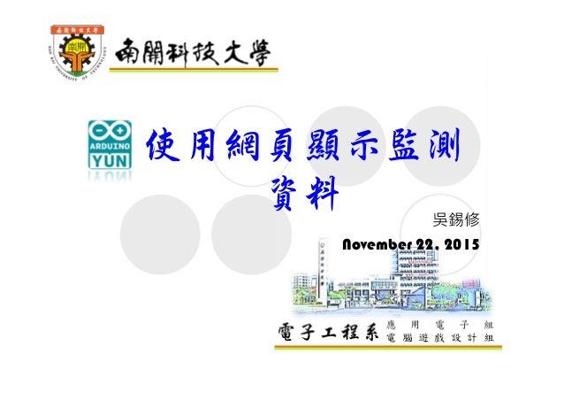 電子工程系應 用 電 子 組 電 腦 遊 戲 設 計 組 使用網頁顯示監測 資料 吳錫修 November 22, 2015