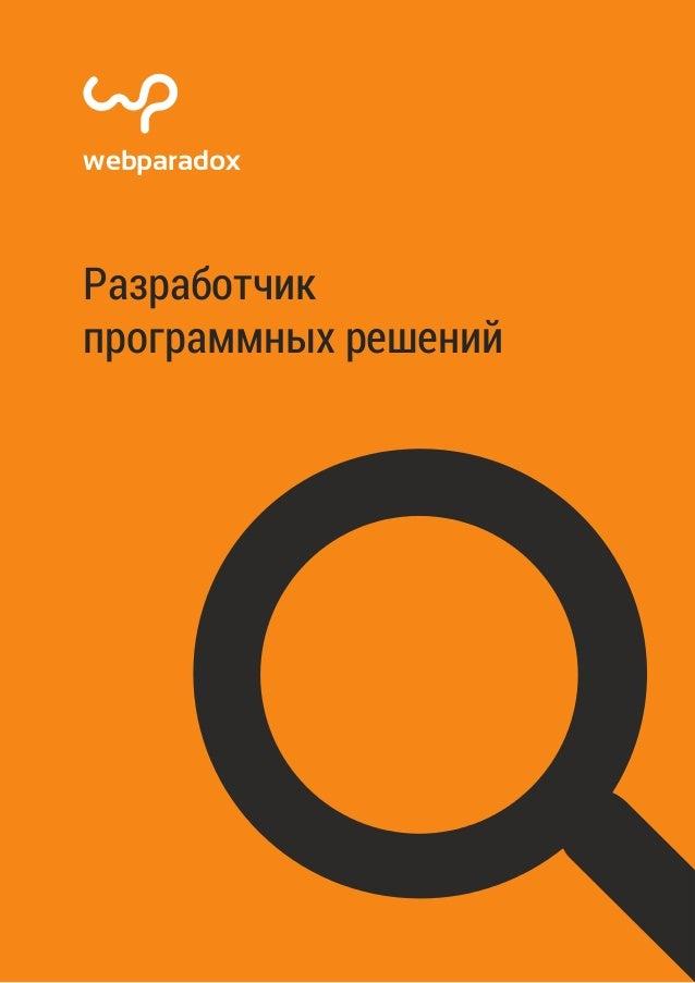 webparadox Разработчик программных решений