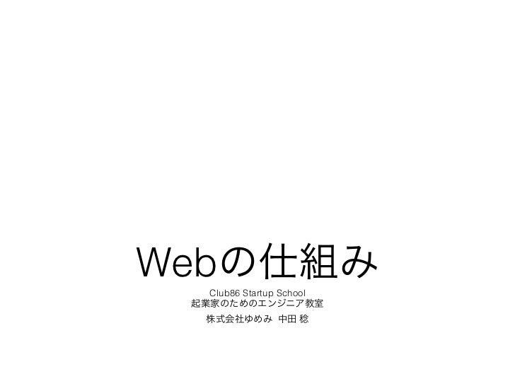 Web  Club86 Startup School