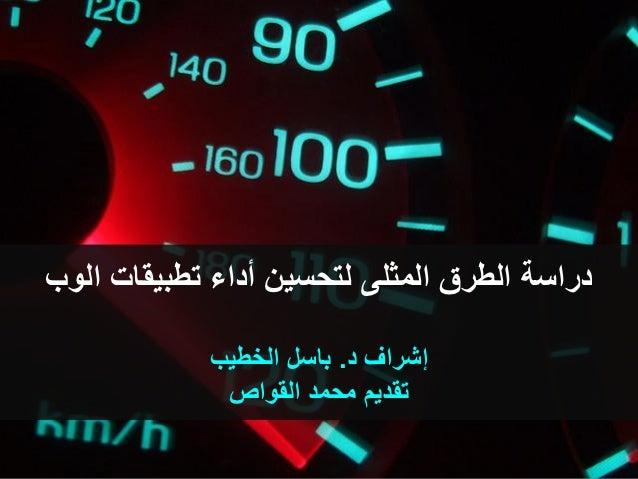 دراسة الطرق المثلى لتحسين أداء تطبيقات الوب            إشراف د. باسل الخطيب             تقديم محمد القواص
