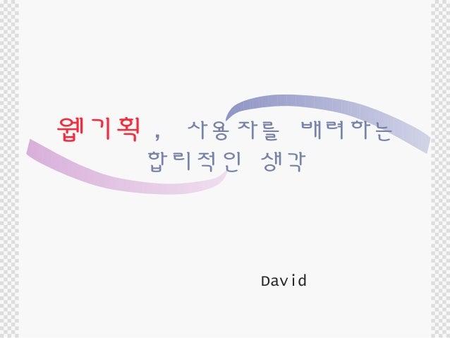 웹기획 , 사용자를 배려하는 합리적인 생각 David