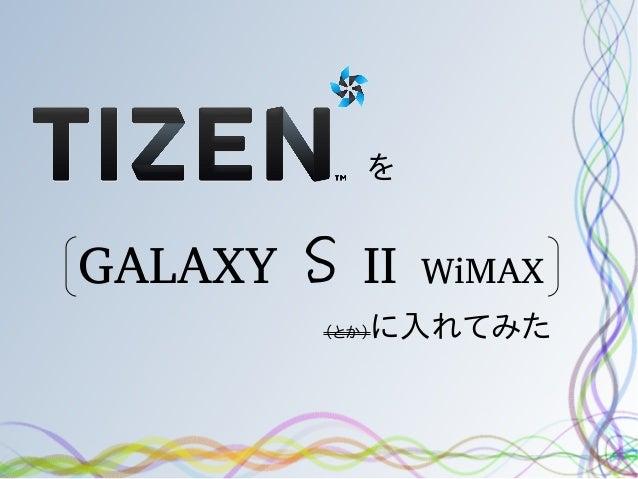 を GALAXY S II WiMAX (とか)に入れてみた