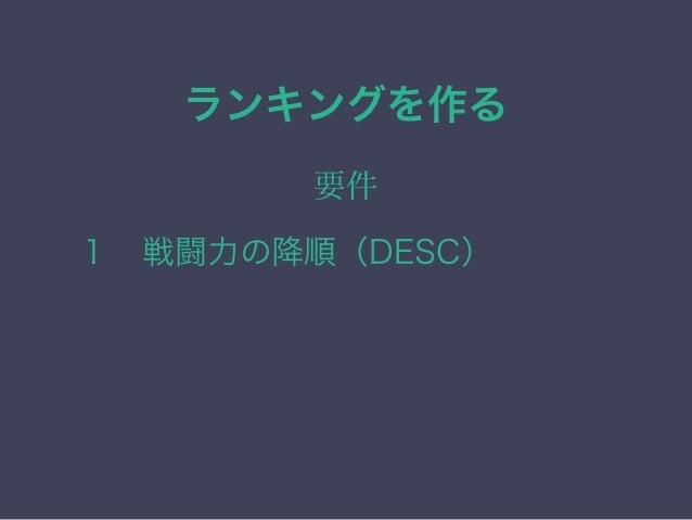 ランキングを作る 要件 1戦闘力の降順(DESC) 2表示は名前と戦闘力